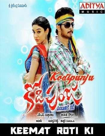 Poster Of Kodi Punju In Dual Audio Hindi Telugu 300MB Compressed Small Size Pc Movie Free Download Only At pueblosabandonados.com