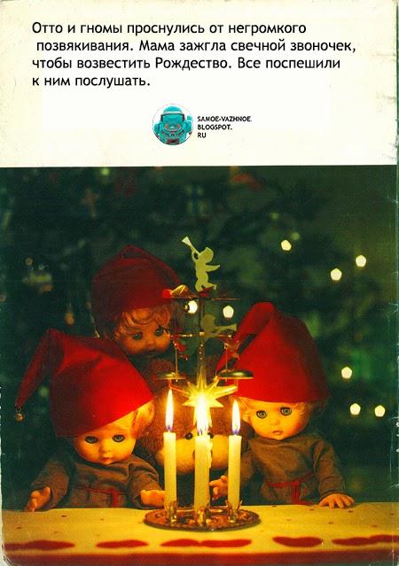 Финская книга для детей Хельсинки