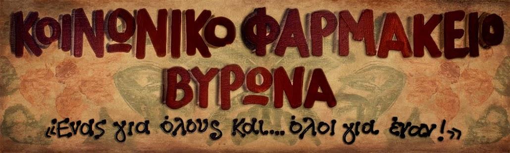 ΚΟΙΝΩΝΙΚΟ ΙΑΤΡΕΙΟ ΒΥΡΩΝΑ