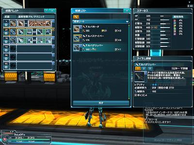 Phantasy Star Online 2 - Launcher Stats
