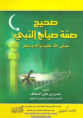 صحيح صفة صيام النبي - حسن السقاف pdf