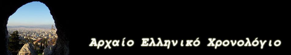 Αρχαiο Ελληνικό Χρονολὀγιο