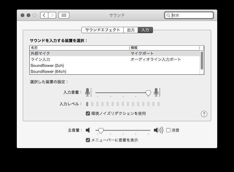 macbook air マイク
