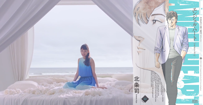 JMusic-Hits.com Nishiuchi Mariya x Angel Heart Save-me