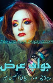 Jawab Arz Digest July 2012