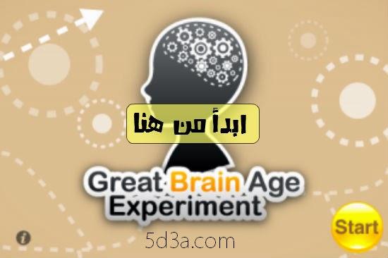 العاب ذكاء - اعرف عمر دماغك لغز الألوان