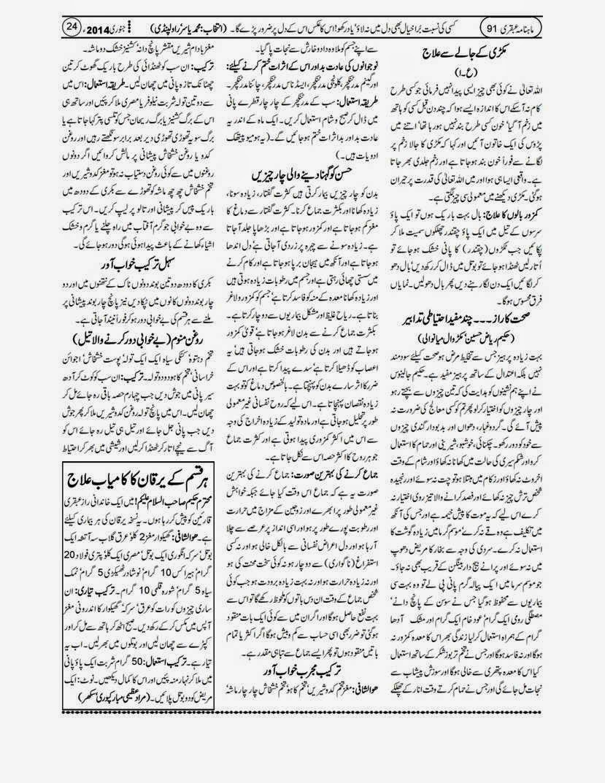 page 24 ubqari january 2014