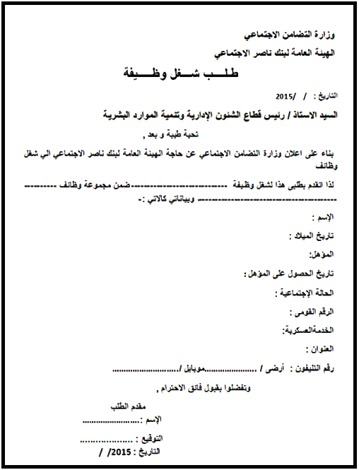 """استمارة التقديم """" وظائف بنك ناصر الاجتماعى 2015 """" التى تنتهى 13 / 12 / 2015"""