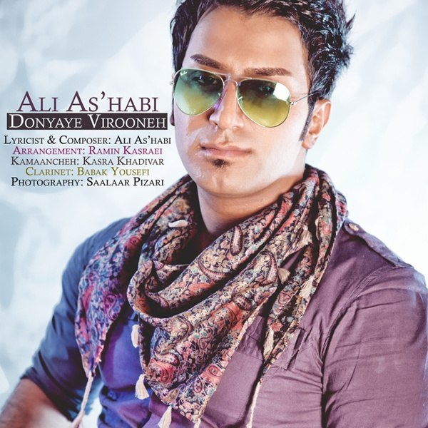 Download Full Album Ali Ashabi All Songs