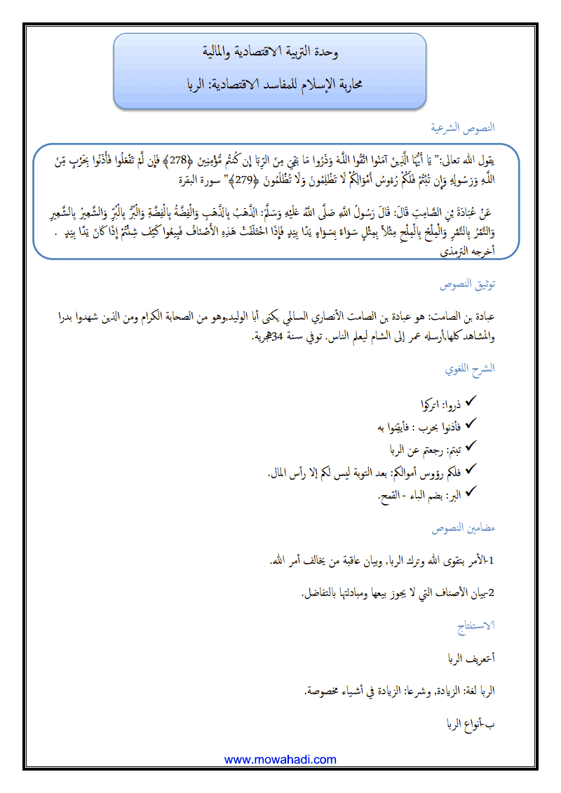 محاربة الاسلام للمفاسد الاقتصادية ( الربا )1