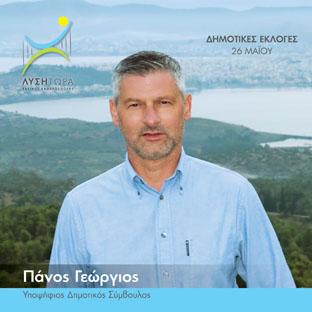Γιώργος Πάνος υποψήφιος δημοτικός σύμβουλος Δήμου Χαλκιδέων