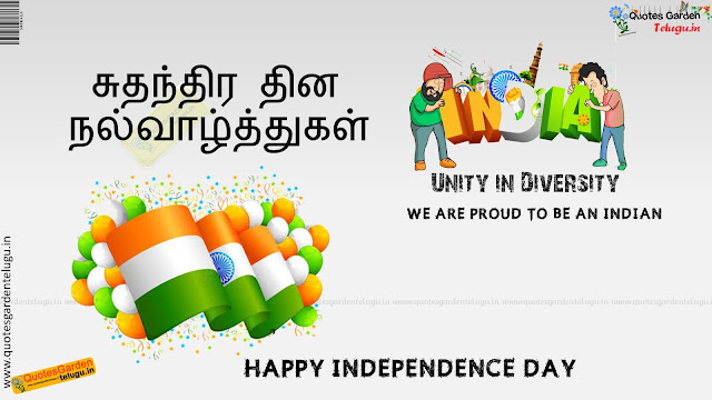 Best Independence day wishes in Tamil 873
