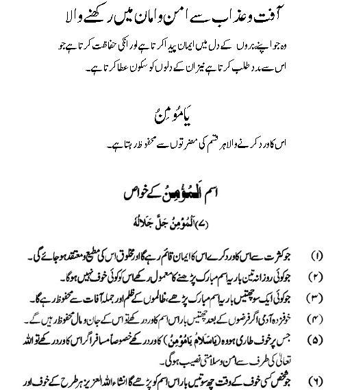 Al-Mu'min: Allah Name Benefits | Asma ul Husna K Amal