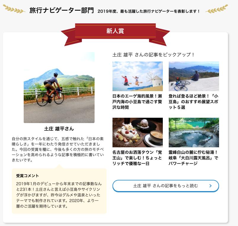 【LINEトラベルjp】2019ナビゲーターアワード受賞