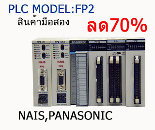 ขาย PLC Nais, PLC Panasonic Model: FP2
