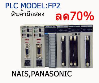 ขาย PLC Nais, PLC Panasonic Model: FP2