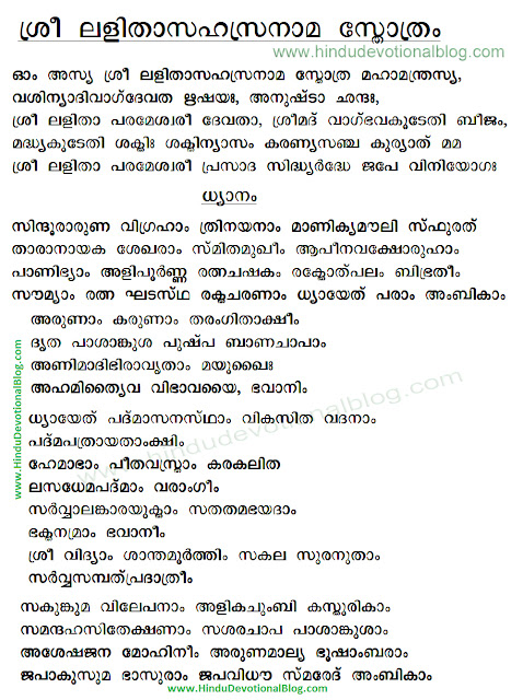 Lyrics of Lalitha Sahasranama Stotram Dhyanam in Malayalam Part 1