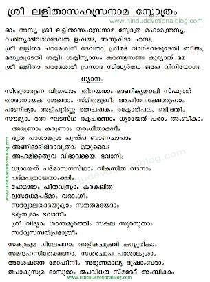 sri vishnu sahasranamam lyrics in tamil pdf free
