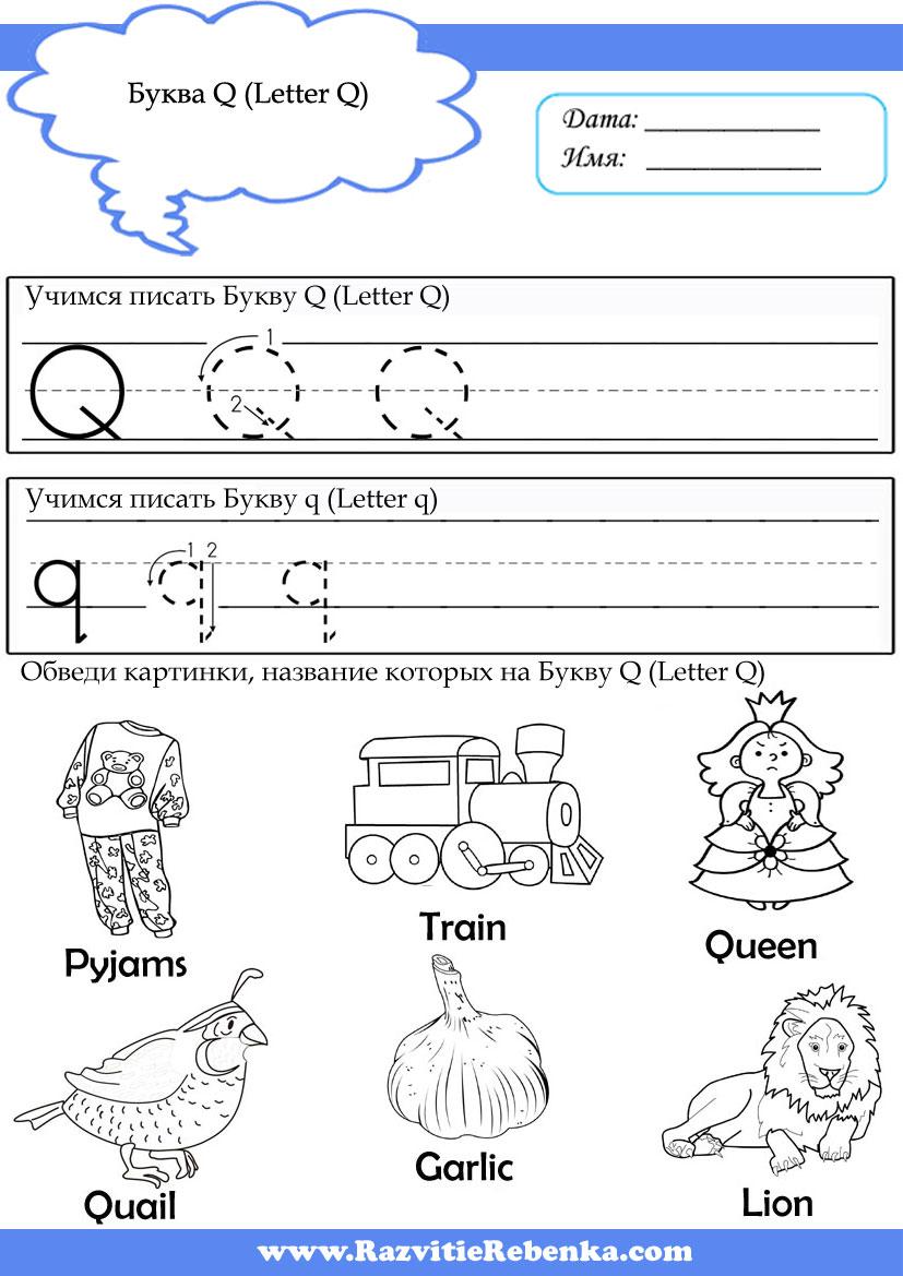 РАЗВИТИЕ РЕБЕНКА Учимся писать Английские буквы