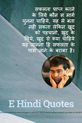 viswanathan anand quotes in hindi