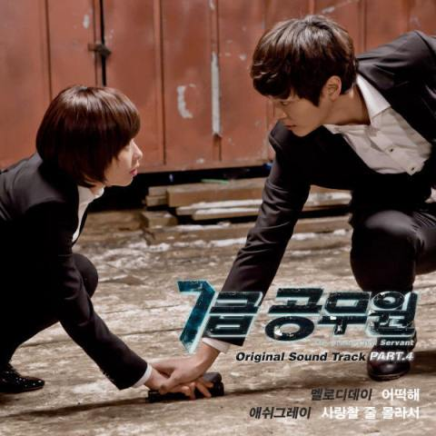 [SINGLE] VA - Level 7 Civil Servant OST Part 4