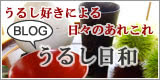 PSPブログ