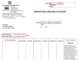 http://www.nexusmanagementconsultants.gr/2013/05/IKA-BEBAIWSH-SYNTAXEWN-gia-forologiki-xrhsh.html