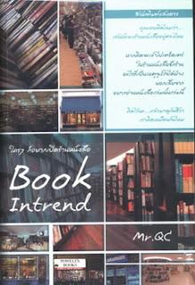หนังสือสอนวิธีเปิดร้านหนังสือ