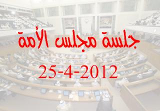 جلسة مجلس الأمة يوم الاربعاء 25-4-2012 كاملة