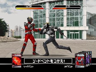 Kamen Rider Ryuki Classic Game PS1