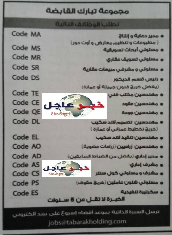 اعلان وظائف مجموعة تبارك القابضة بجريدة الاهرام والتقديم على الانترنت لمدة اسبوع