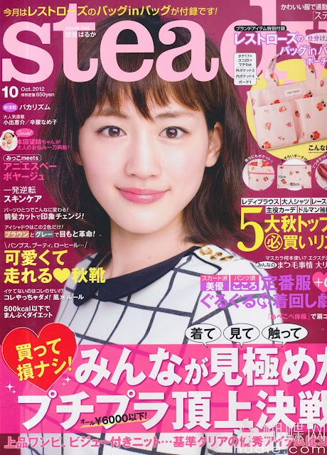 steady. (ステディ) October 2012年10月号 【表紙】 綾瀬はるか  Haruka Ayase japanese magazine scans