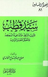 سيد قطب الأديب الناقد والداعية المجاهد والمفكر المفسر الرائد - صلاح عبد الفتاح الخالدي