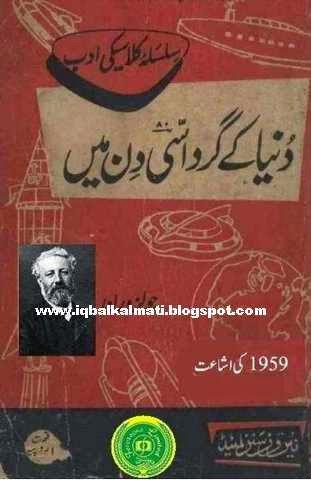 Dunya Kay Gird 80 Din By Jules Verne