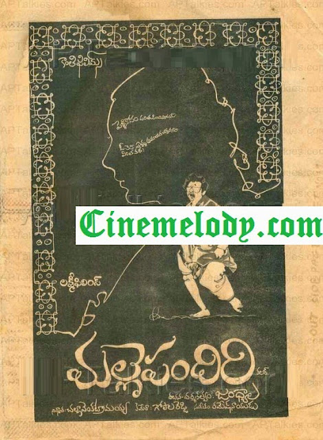 Malle Pandiri Telugu Mp3 Songs Free  Download  1981