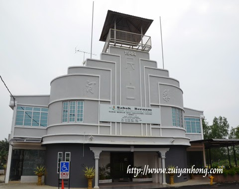 Sabak Bernam Mini Convention Center