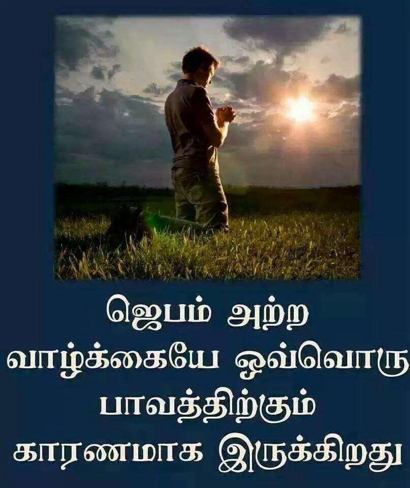 Mini Bible: Jebam Tamil bible picture message