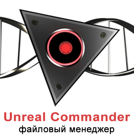 Unreal Commander 2 02 beta 3