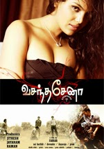 Vasantha Sena 2013 Tamil Hot Movie Watch Online