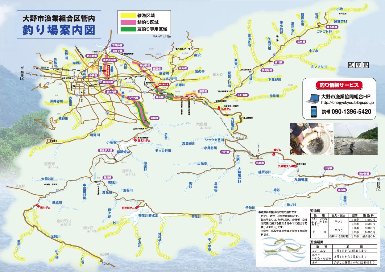 大野市漁協管内図