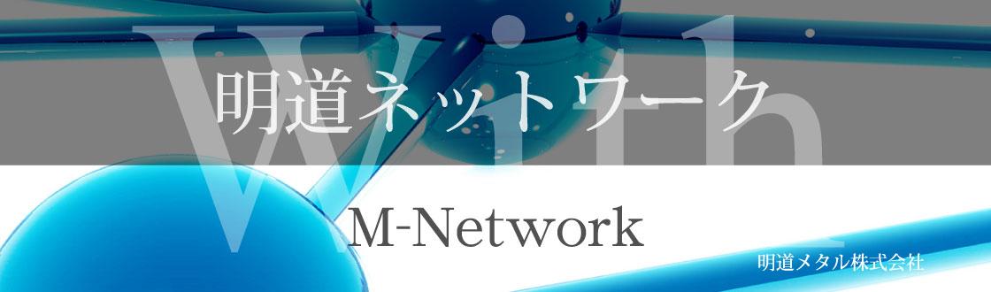 明道ネットワーク