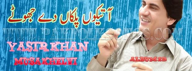 Aa Teku Palkaan Dey Jhooty Yasir Niazi Musa Khelvi 2015 Songs