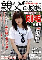 OYJ-024 お嬢様学校一の剛毛未●年 初イキ初放尿初中出し