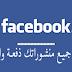 حذف جميع منشوراتك على الفيس بوك ذفعة واحدة Facebook Delete My Timeline