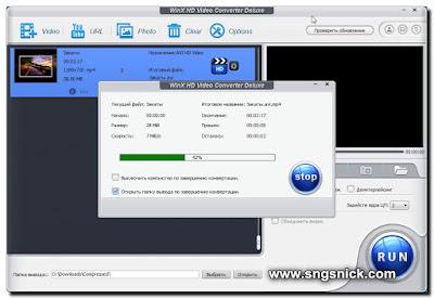 WinX HD Video Converter Deluxe 5.6.0.222 - Процесс преобразования