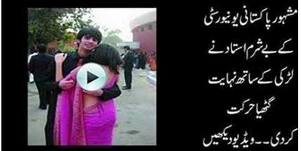 video, college girls, College girl video, Punjab University girls dance, University girl video, quaid e azam university girls scandals,  Quaid e azam university girls sex scandals, karachi girl scandals,