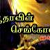 Balaththinaalum Alla - Album : Yudhavin Sengol - Pastor. Chandrasekaran