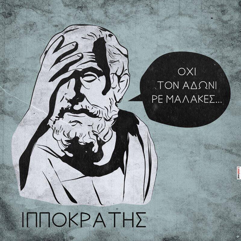 Υπουργός Υγείας: Σπύρος-Άδωνις Γεωργιάδης