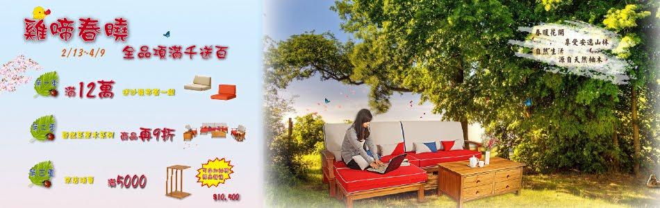 大綠地柚木家具 http://shop.outdoors-tw.com.tw