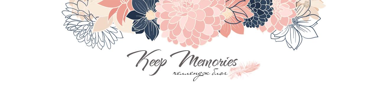 Храни воспоминания